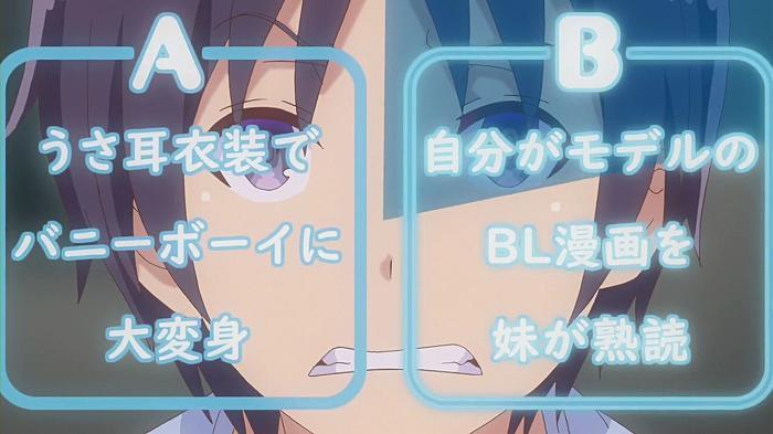 変好き 8話16