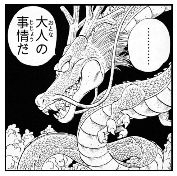 ドラゴンボール075