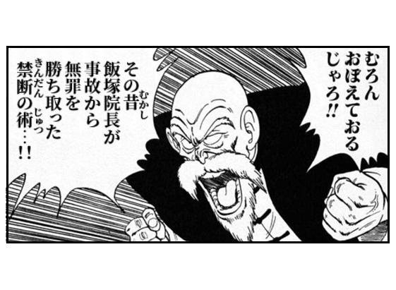 ドラゴンボール083
