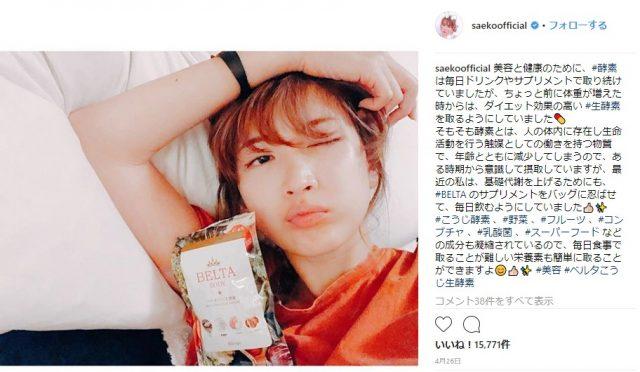 saeko-640x372.jpg