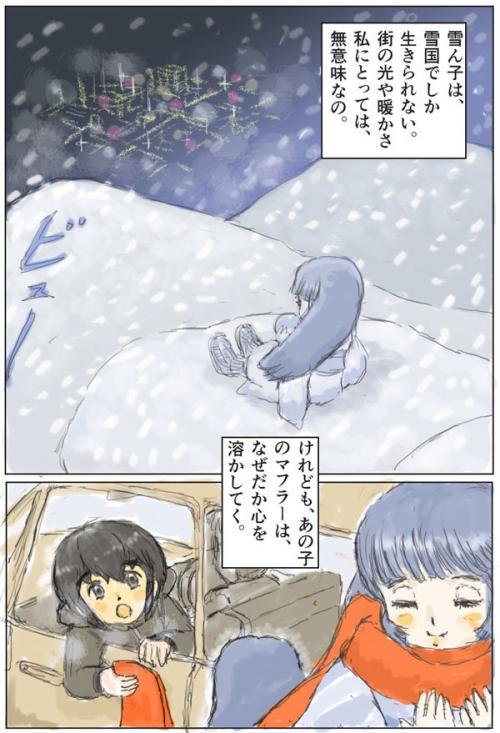 雪ん子2020