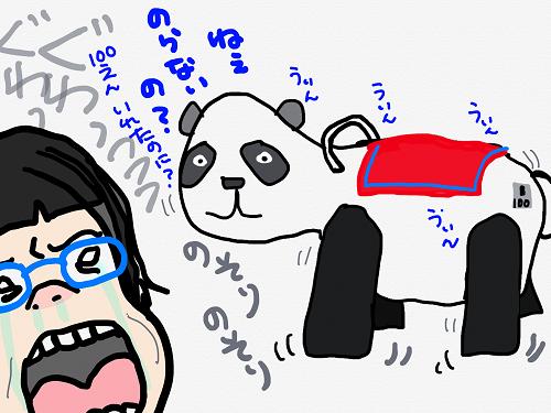 こわいパンダ