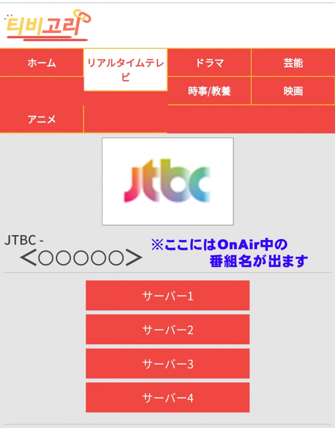 GORI-JTBC.jpg