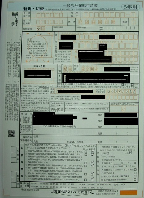 2申請書0075