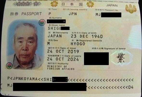 4新パスポート0116