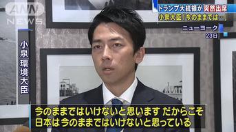 小泉環境大臣小泉進次郎議員だからこす
