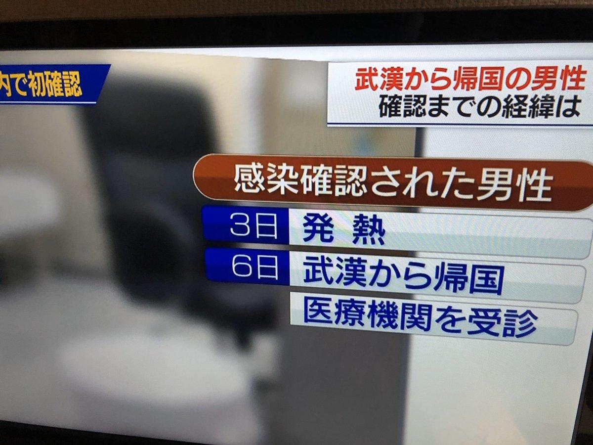 中国武漢チャイナ新型コロナウイルス感染者入国NHK