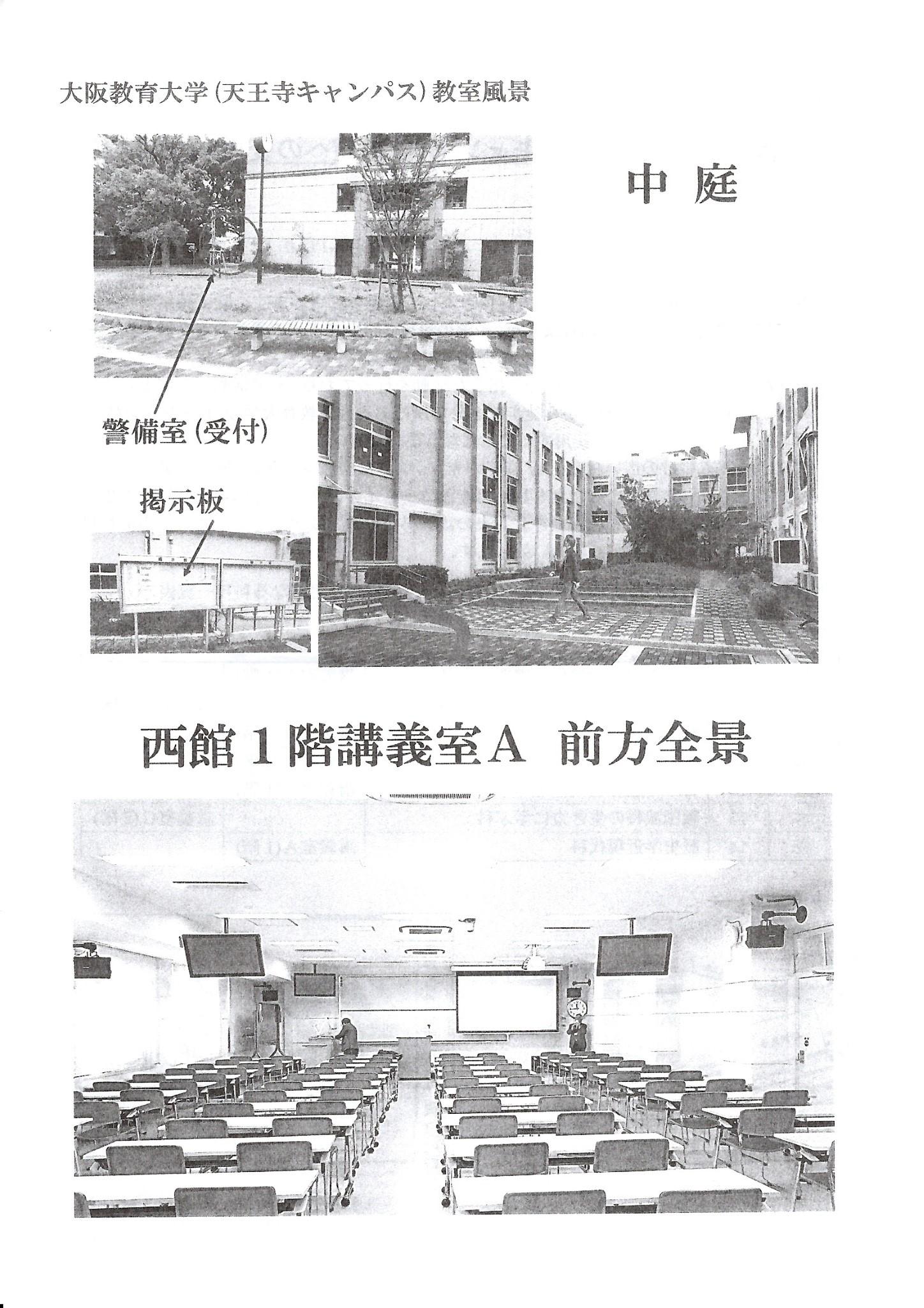 天王寺キャンパス