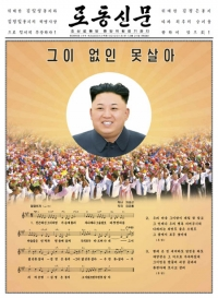 kim-jong-un02.jpg