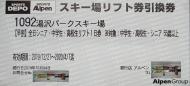 20191004_早割リフト券