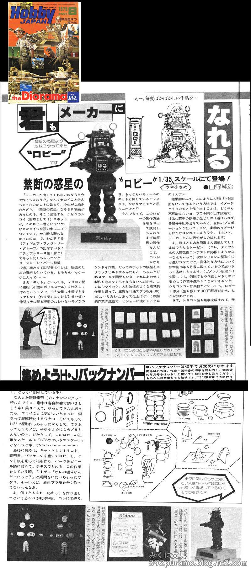 FC2ロビー記事1