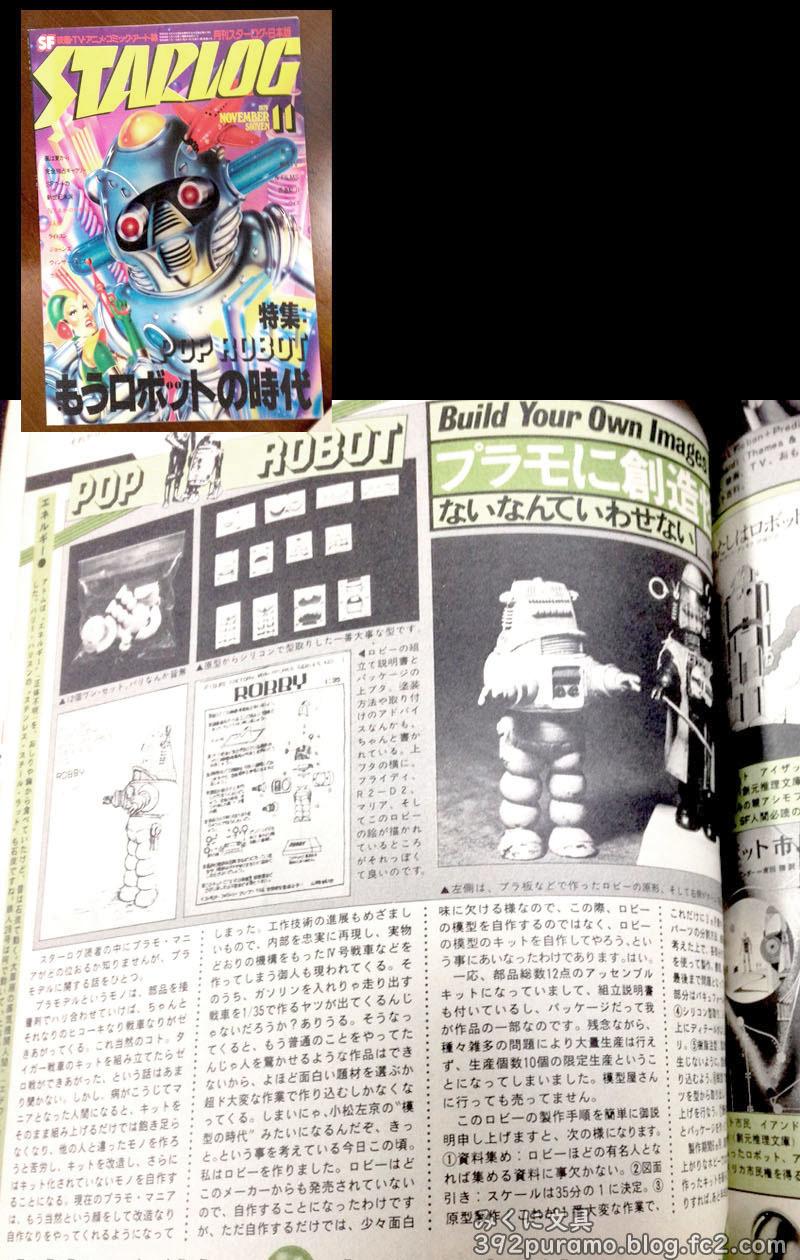 FC2ロビー記事スターログ1