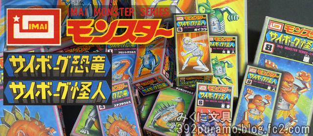 サイボモンスターシリーズ640