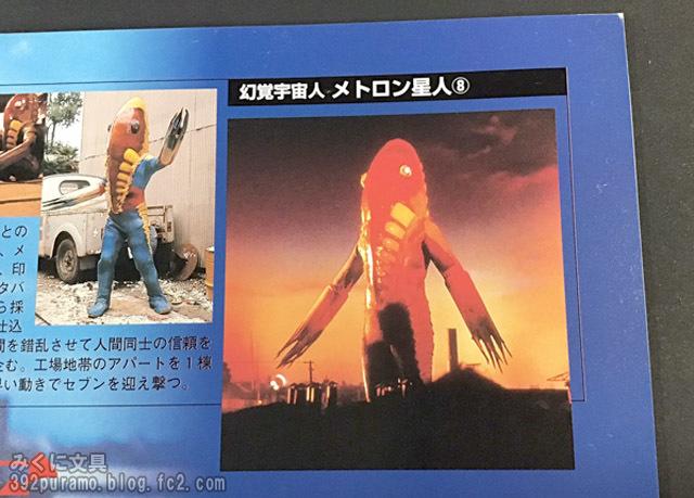 メトロン5円ブロマイド640
