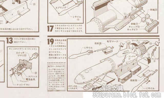 ロケット戦車(大)組立書640