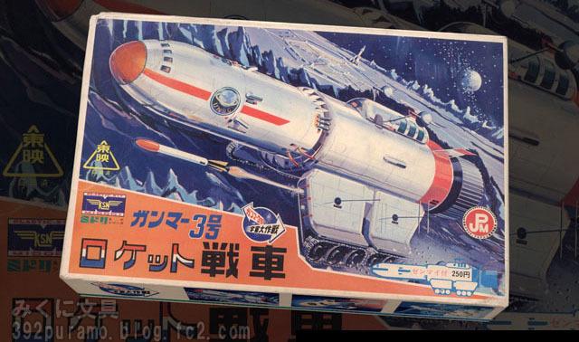 ロケット戦車小640-2