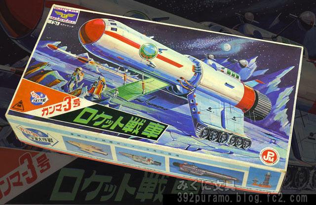 ロケット戦車大640-2