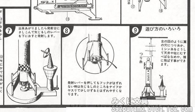 宇宙ロケット説明640