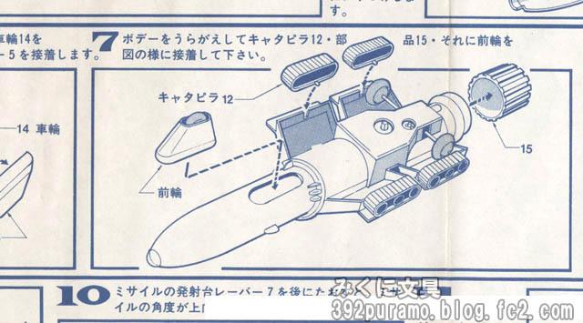 ロケット戦車小説明書640