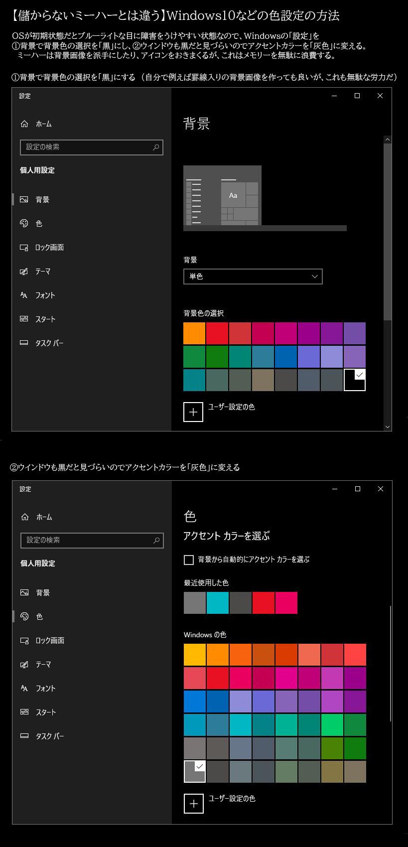 【儲からないミーハーとは違う】Windows10などの色設定の方法