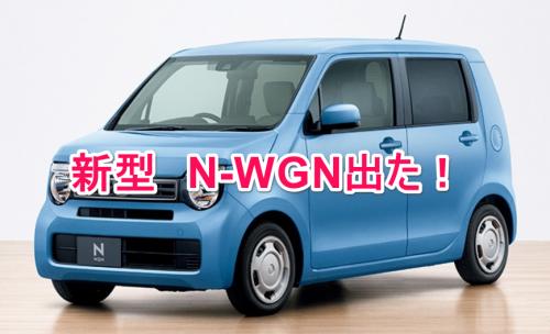N-WGNプレスタイトル2
