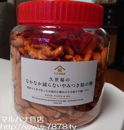 柿の種 マルハナ質店