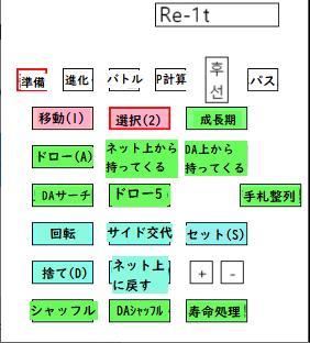 DigiPro翻訳