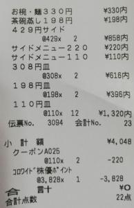 IMG_182048 (4)