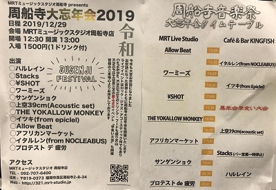 20191229MRT周船寺大忘年会