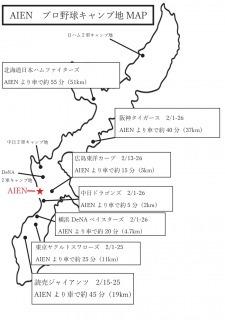 キャンプ地MAP2020 コピー_page-0001 (1)
