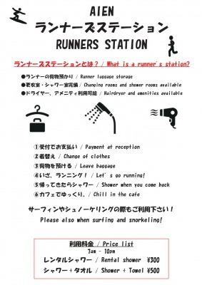 ランナーズステーション コピー_page-0001 (1)