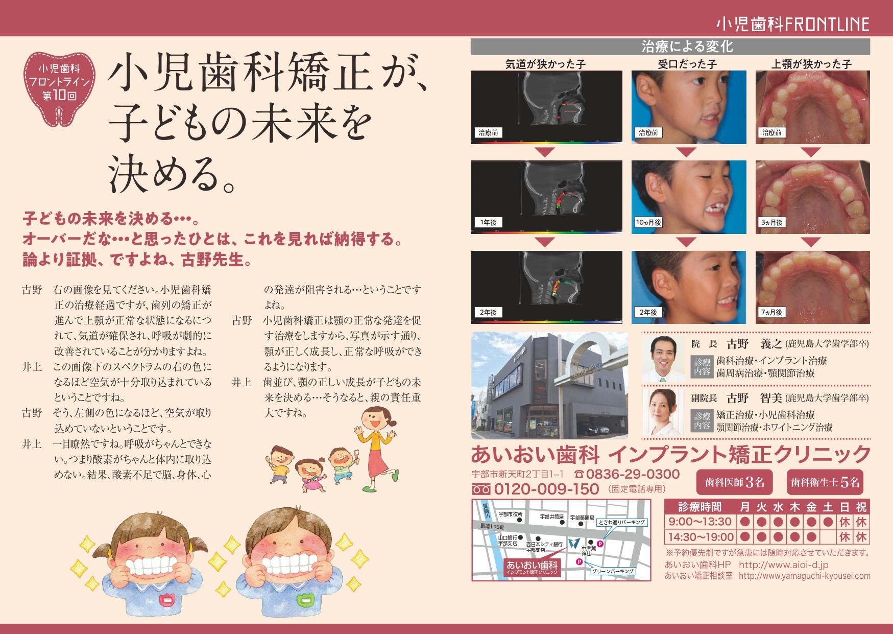 10月あいおい歯科0915_page-0001 (1)
