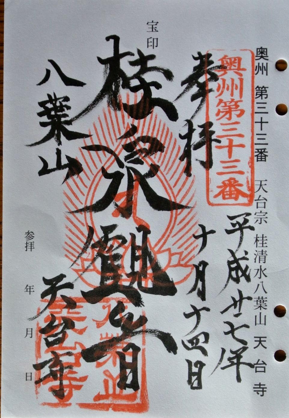 kikou73.jpg