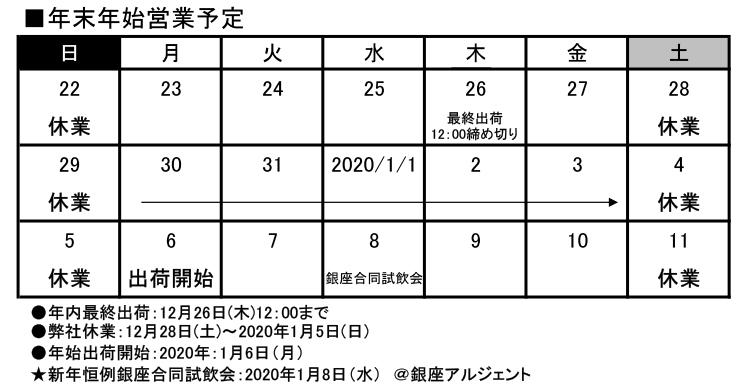 nenmatsunenshi2019-2020_20191127142938bb2.jpg