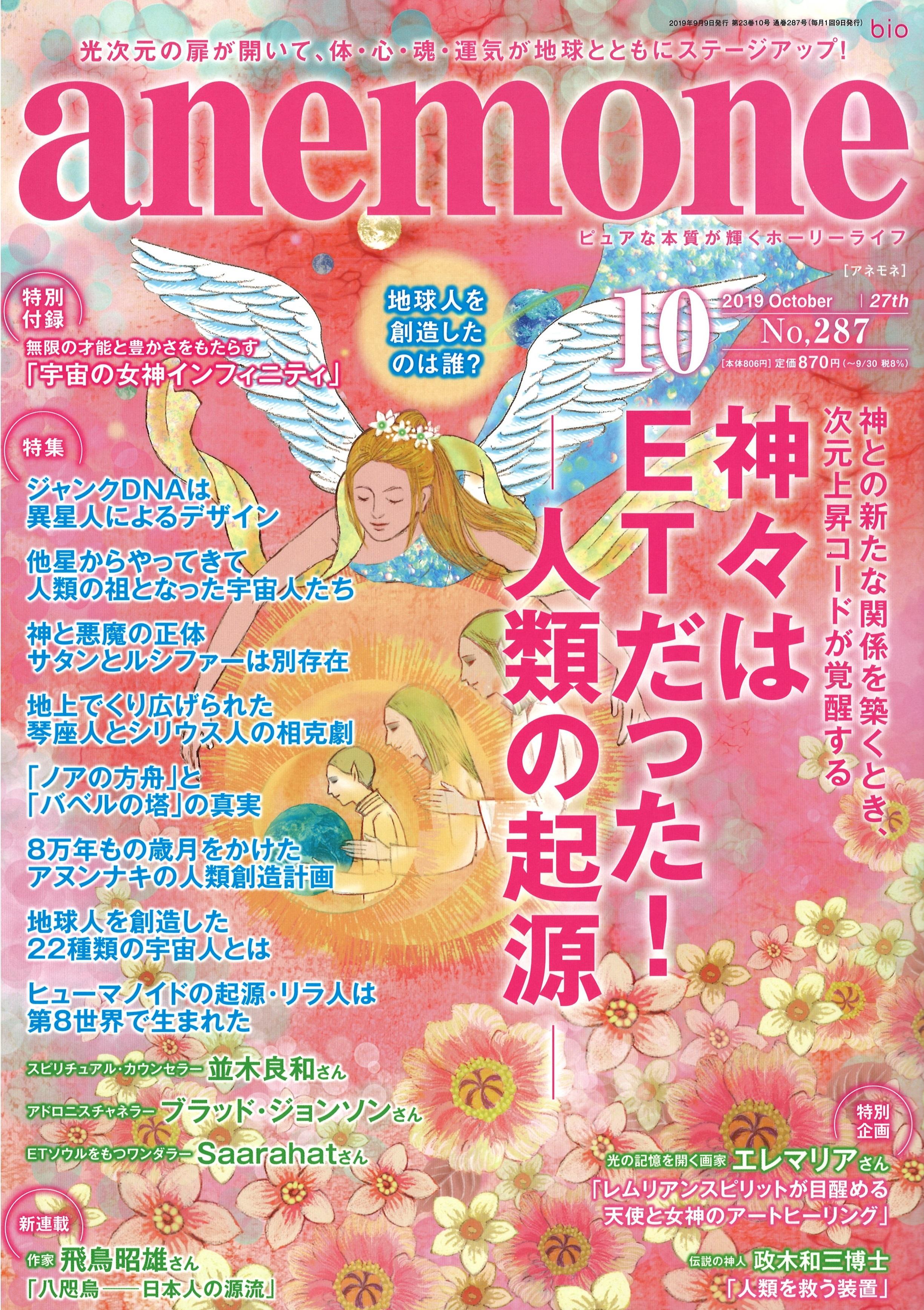 anemone表紙