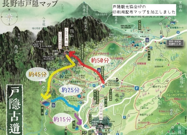 001-20190920戸隠古道マップ