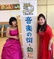 山本智子狛江コンサート