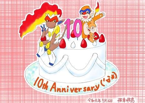 190916嫁の誕生日