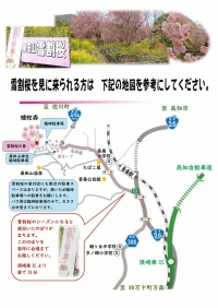 雪割桜の里地図200