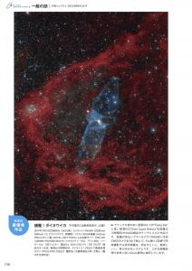天文ガイド 2019年12月号 最優秀賞