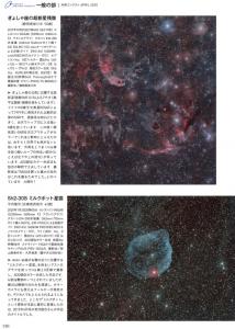 天文ガイド 2020年4月号