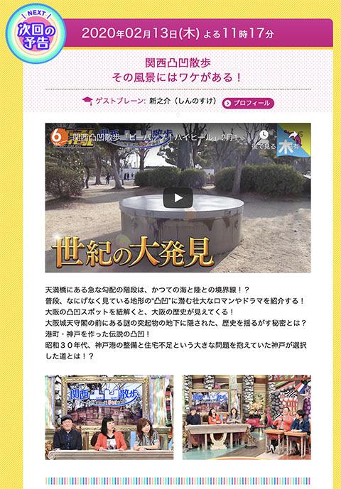 kaisai_dekoboko_1.jpg