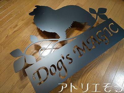 犬のブリーダーさんの看板。ステンレス製看板。
