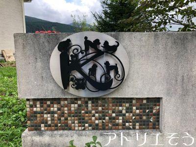 イニシャルK+猫+プードル+くまぬいぐるみ飾り設置写真