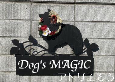 犬のブリーダーさんの看板のお正月飾りの設置写真