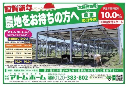 アトム1月3日広告データ-crop