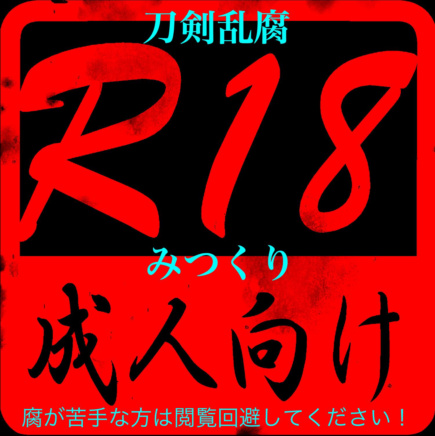 R-18ハンコみつくりバージョン