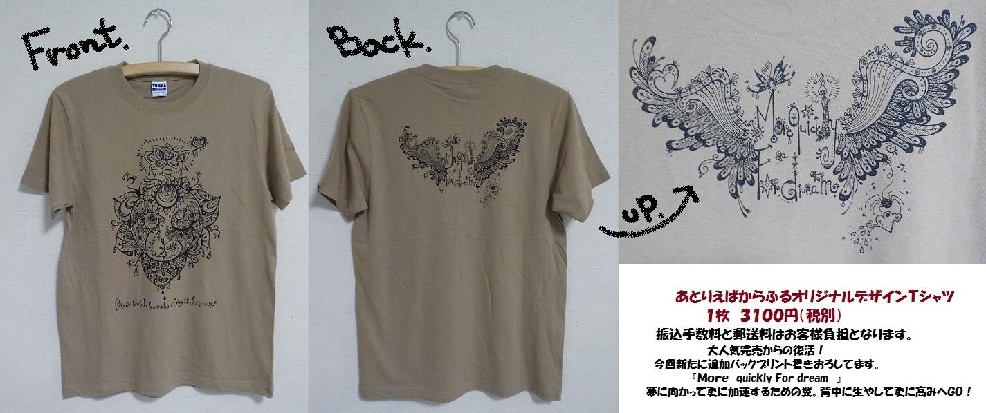 オリジナルTシャツ ばからふる ナチュラル 翼 描き下ろし 復刻 ガネーシャ様