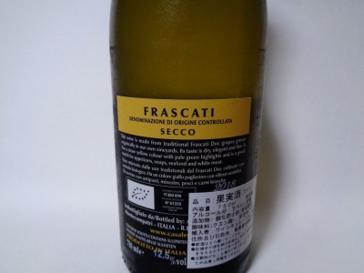 フラスカーティ・セッコ・テッレ・ラヴィチェ・ヴィーノ・ビオロジコ2018