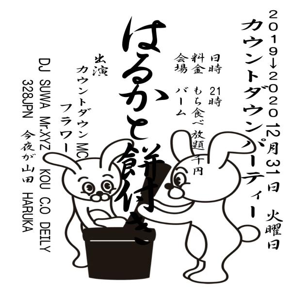 はるかち-[復元]